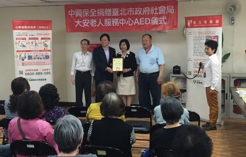 中興保全捐AED 守護長者與市民健康