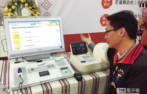 花蓮縣政府 辦原鄉部落AED自動去顫器捐贈典禮